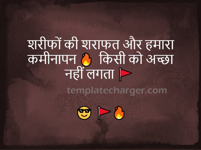 Attitude Status Images in Hindi