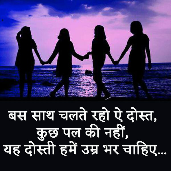 Friendship Status images in Hindi