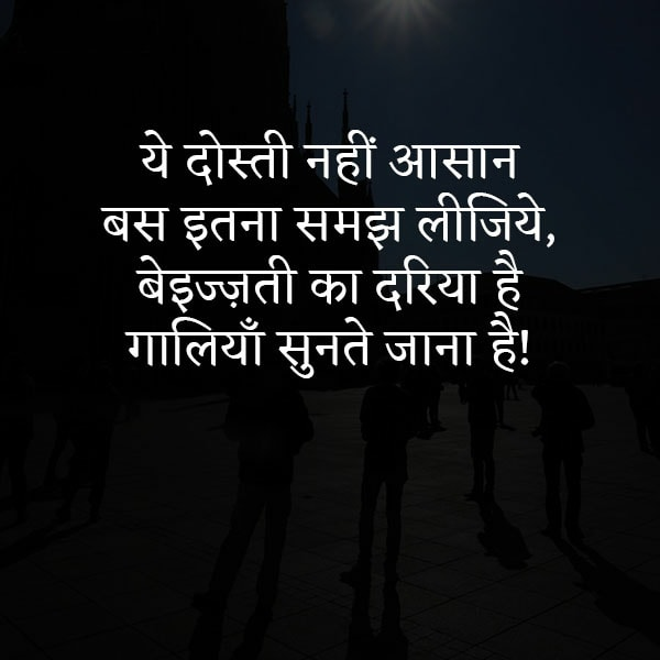 Best Friendship Status images in Hindi